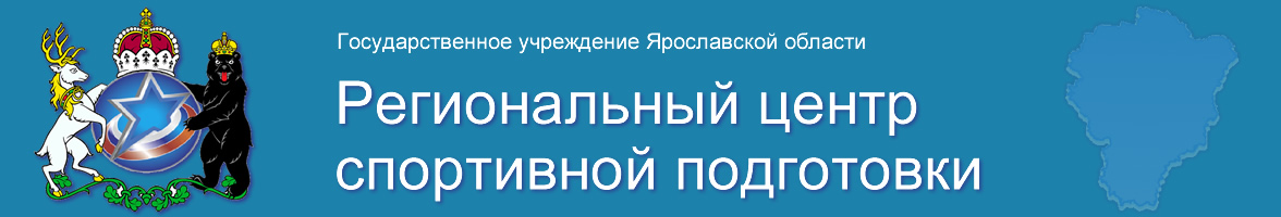 Региональный центр спортивной подготовки